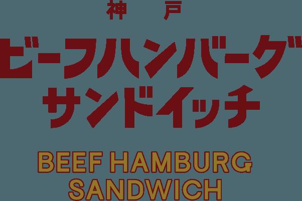 神戸 ビーフハンバーグ サンドイッチ