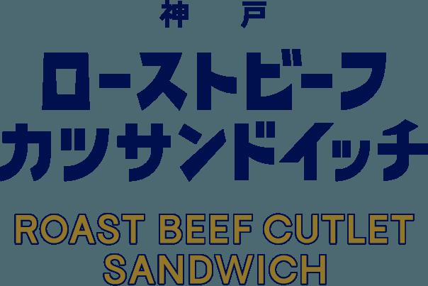 神戸 ローストビーフ カツサンドイッチ