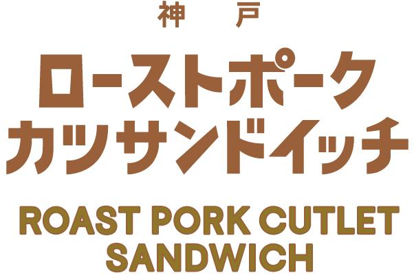 神戸 ローストポーク サンドイッチ